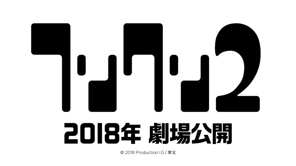 Theatrical FLCL 2 Announced For 2018! FLCL 3 To Follow!