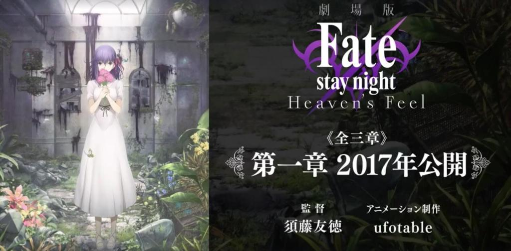 Fate/Stay Night: Heaven's Feel Part 1 reveals new trailer