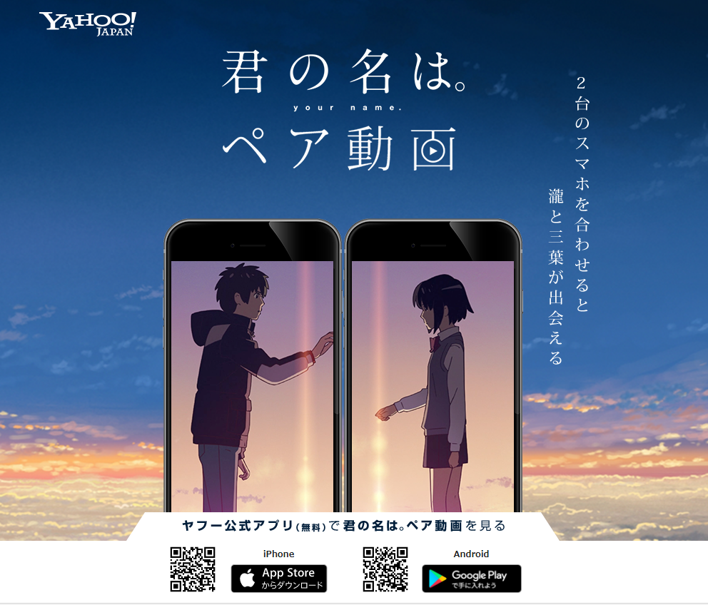 Yahoo Japan Brings Katawaredoki From Kimi No Na Wa To