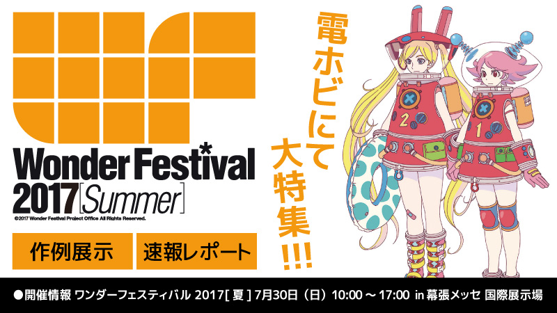 Wonder Festival 2017 (Summer) is finally here to drain our wallets