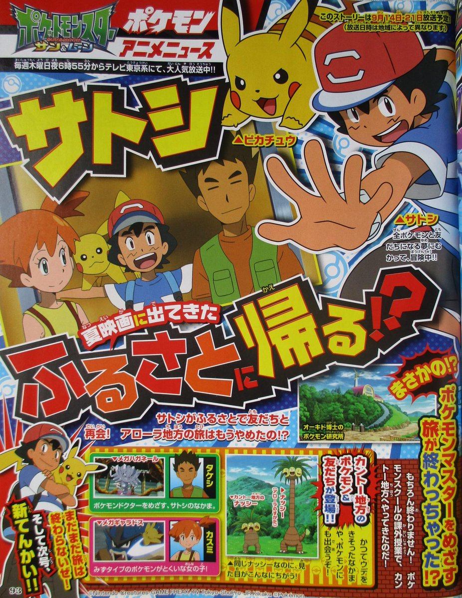 Misty and Brock are returning for the Pokemon Sun and Moon TV anime