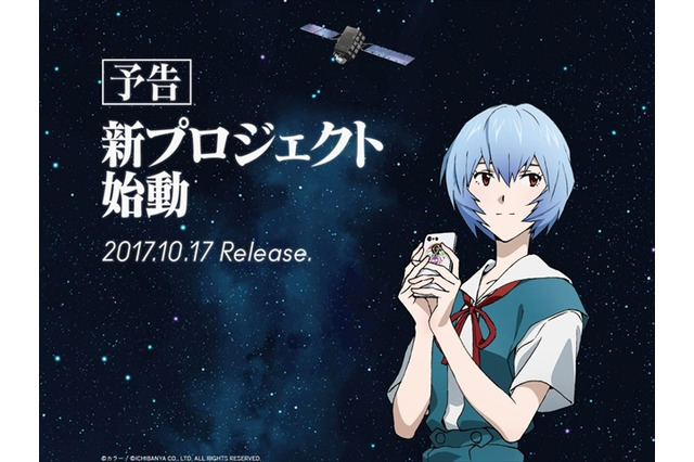 Evangelion gets spicy with a new collaboration with curry chain, Coco Ichibanya