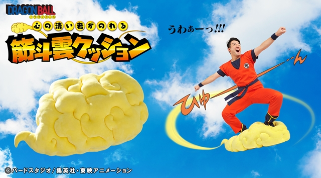 Flying Nimbus Pillow and Kamehameha Ball may bring you closer to becoming Son Goku