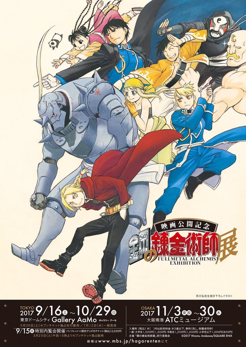 Watch: The making of the Fullmetal Alchemist Art Exhibition's visual