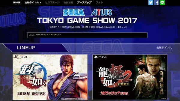 Sega at TGS 2017