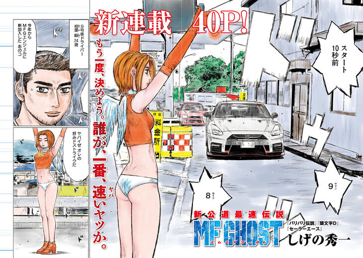 Initial D mangaka returns with a new manga series… that's also about racing