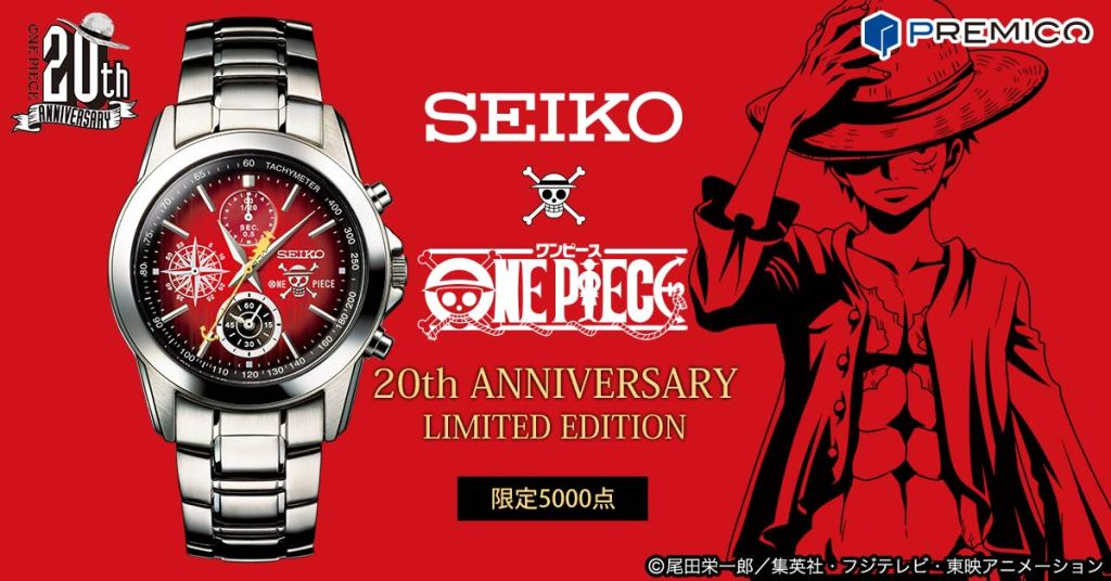 Seiko celebrates One Piece's 20th anniversary with a special limited edition watch