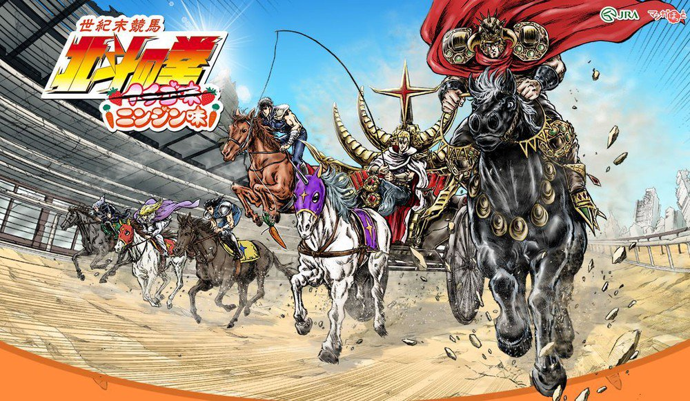 "Fist of the North Star gets ""Carrot-Flavoured"" horse racing collaboration with JRA"
