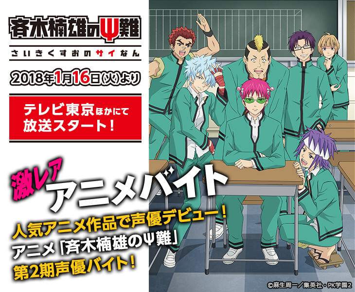 The Disastrous Life of Saiki K. anime is recruiting part-time seiyuu