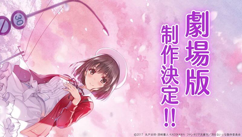 Saekano: How to Raise a Boring Girlfriend anime film announced