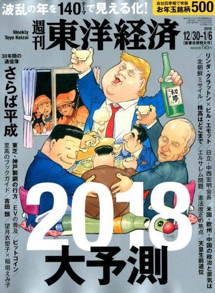 Gundam character designer draws Trump, Putin, Abe, Xi, and Kim Jong Un for magazine