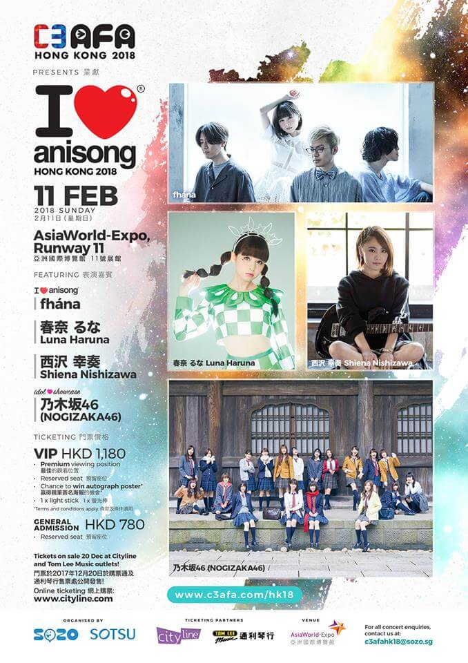 C3 AFA Hong Kong 2018 Presents I Love Anisong Hong Kong 2018