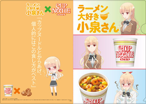 Anime about eating ramen, Miss Koizumi Loves Ramen Noodles, teams up with Nissin