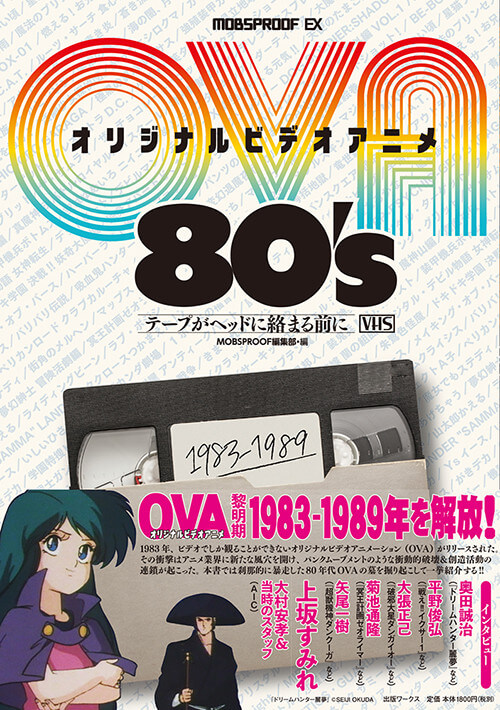 New book takes a look at the OVAs of the 80's