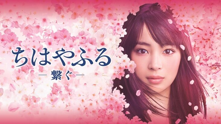 Live-action Chihayafuru gets a 5-episode series on Hulu Japan