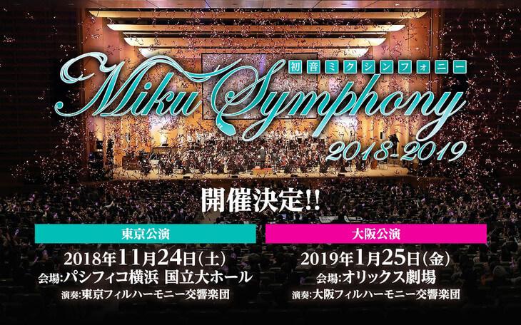 Watch as an orchestra plays 'Sakura no Ame' during Hatsune Miku Symphony 2017