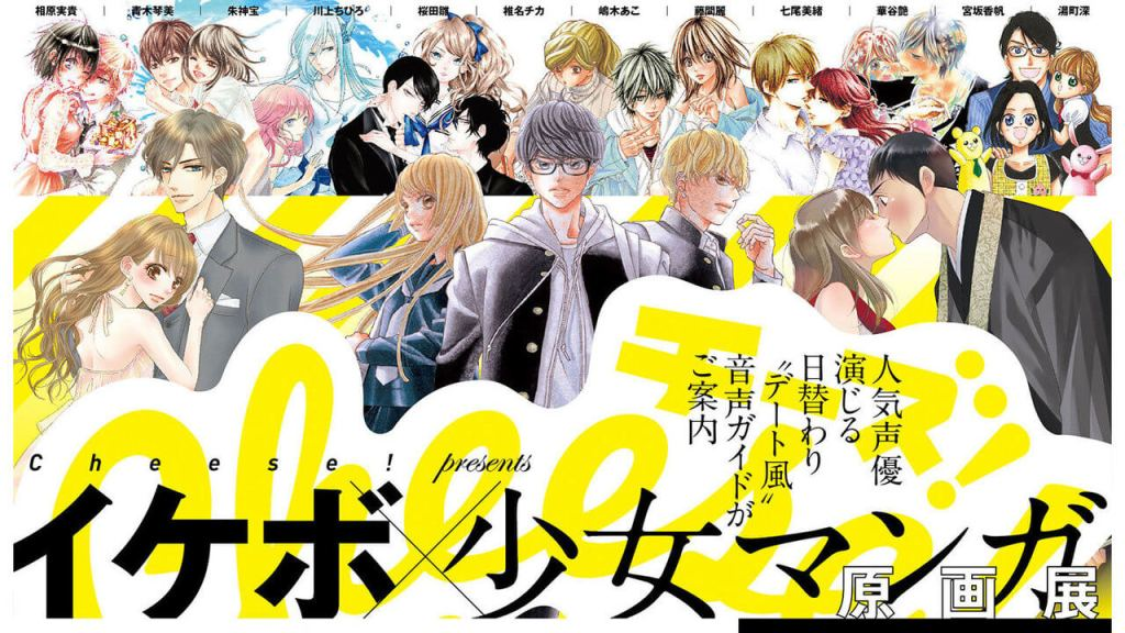 """Cheese Magazine manga exhibition gives fans the chance to """"date"""" a seiyuu"""