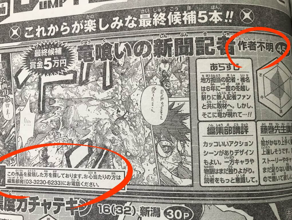 Shonen Jump manga contest gets a mystery winner who forgot to send his/her name