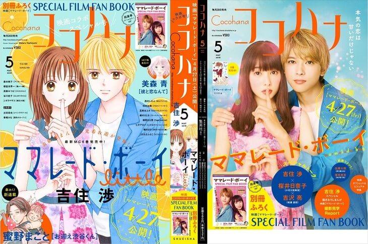 Marmalade Boy mangaka recreates live-action film's magazine cover with manga's style