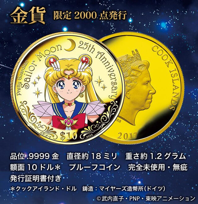 Sailor Moon celebrates 25th anniversary with legally-tendered gold and silver coins