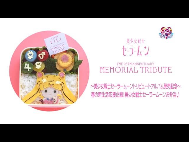 "New video shows ""How to make a Cute Sailor Moon Bento"""