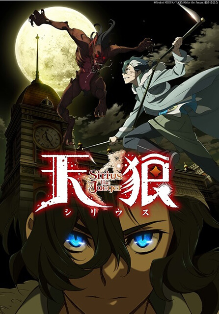 Sirius the Jaeger Airs July 2018, Two PVs Released