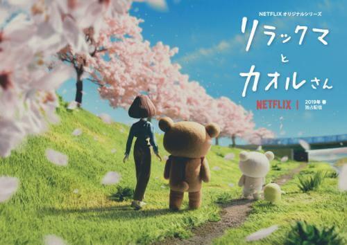 Netflix's Rikakkuma to Kaoru-san anime reveals new PV and visual