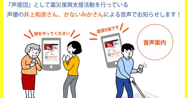 Kazuhiko Inoue and Mika Kanai lend voices to emergency earthquake alert app