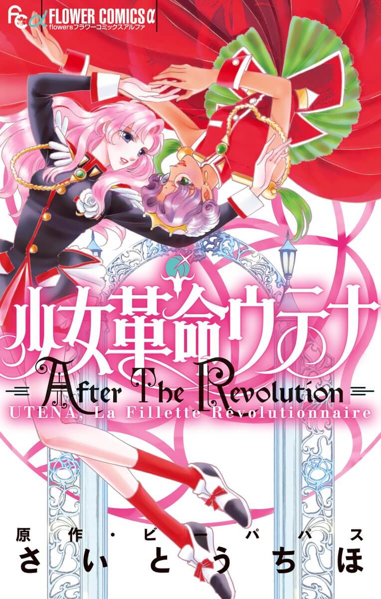 """Revolutionary Girl Utena"" to Release First New Material in Twenty Years!"