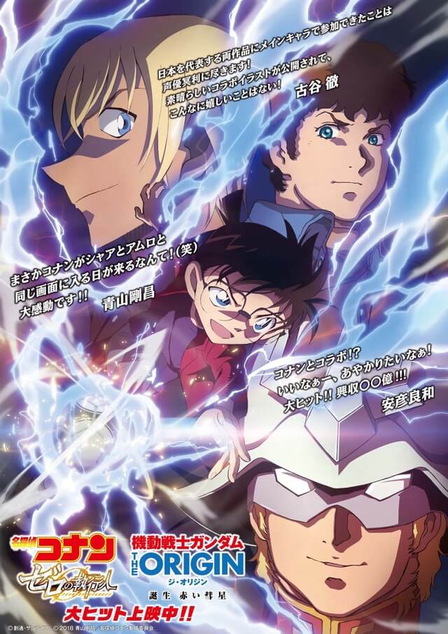 Gundam the Origin teams up with Detective Conan for special poster