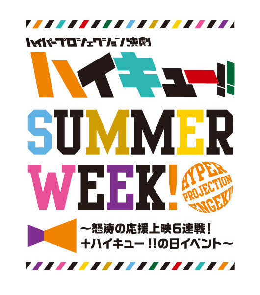 Haikyuu!! to Hold Special Summer Week Event 14th to 19th August!