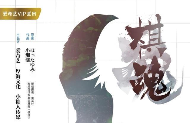 """Hikaru no Go"" Gets Live Action TV Drama Adaptation in China"
