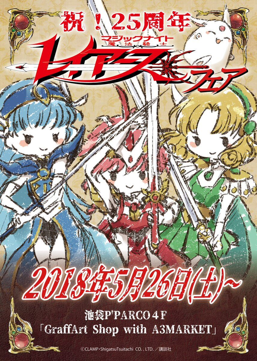 Magic Knight Rayearth celebrates 25th anniversary with special merchandise