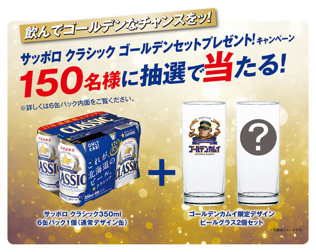 Sapporo Beer to release official Golden Kamuy beer cans, OVA announced