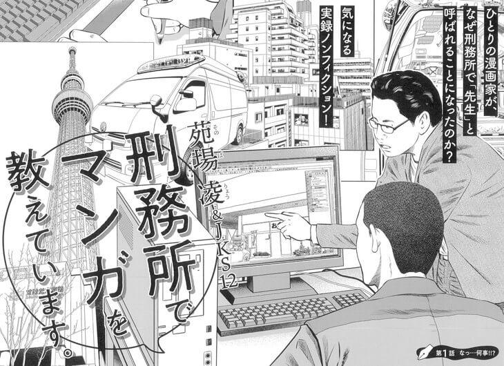Mangaka teaches prisoners how to create manga and then makes manga about it