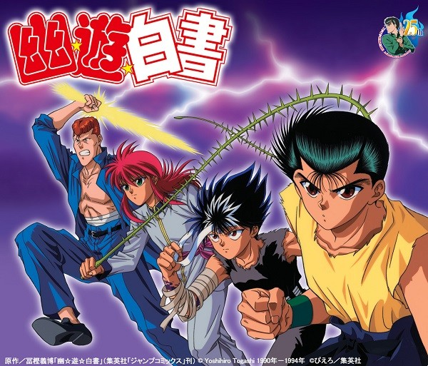 """YuYu Hakusho"" 25th Anniversary DVD/BD Box Set Out July 2018"