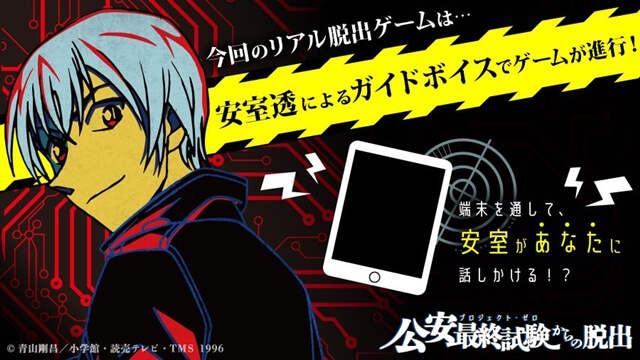 Tohru Amuro to act as a voice guide through new Detective Conan REAL Escape Game