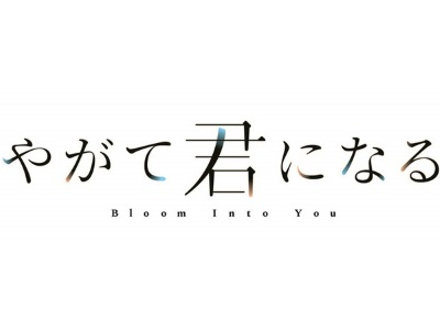 """Anime Adaptation of """"Bloom Into You"""" Releases Key Visuals and PV"""