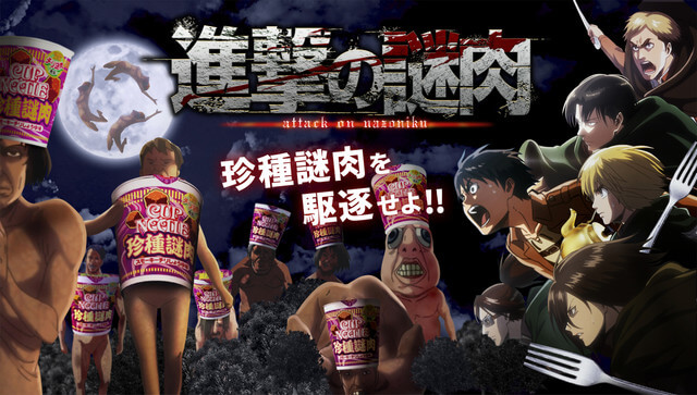 "Would You Eat Nissin's New ""Attack on Mystery Meat"" Noodles?"