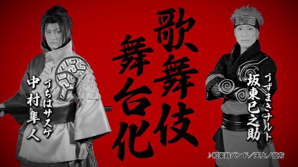 Naruto Kabuki teases Naruto vs Sasuke in new CM