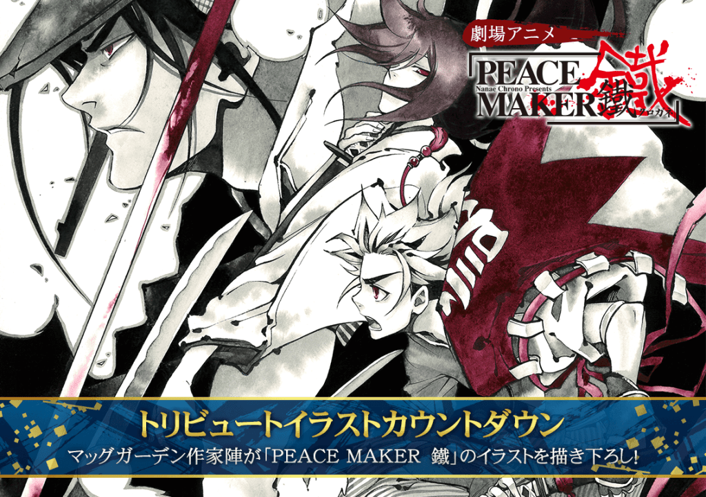 Check Out Mag Garden's Countdown Illustrations for Peacemaker Kurogane Film!