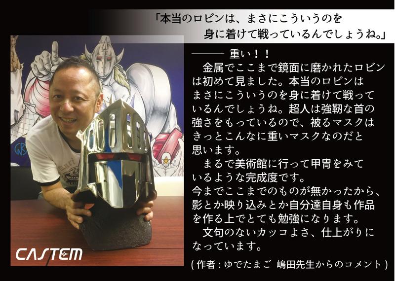 Kinnikuman's Robin Mask gets a life-size replica helmet, costs over 160,000 yen