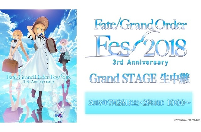 """FGO Fes. 2018 ~3rd Anniversary~ Grand STAGE"" to be Broadcast Live on niconico"