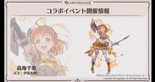 Granblue Fantasy announces new Love Live! Sunshine!! and PreCure collaboration