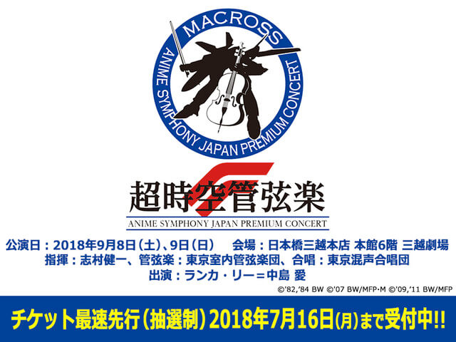 ANIME SYMPHONY JAPAN Macross 35th x Macross F 10th Anniversary Event Slated!