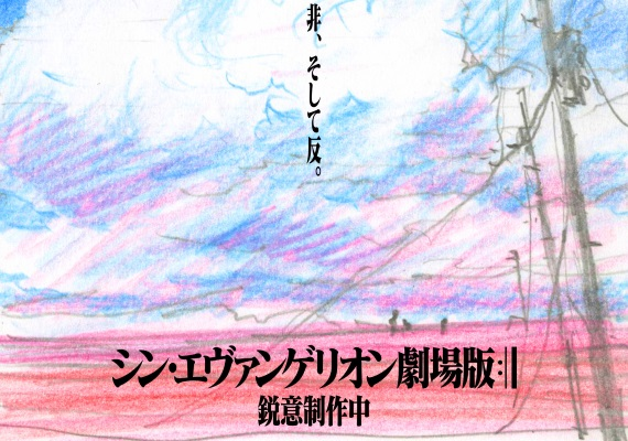 """""""Rebirth of Evangelion"""" Teases New Image, 2020 Relase Date"""