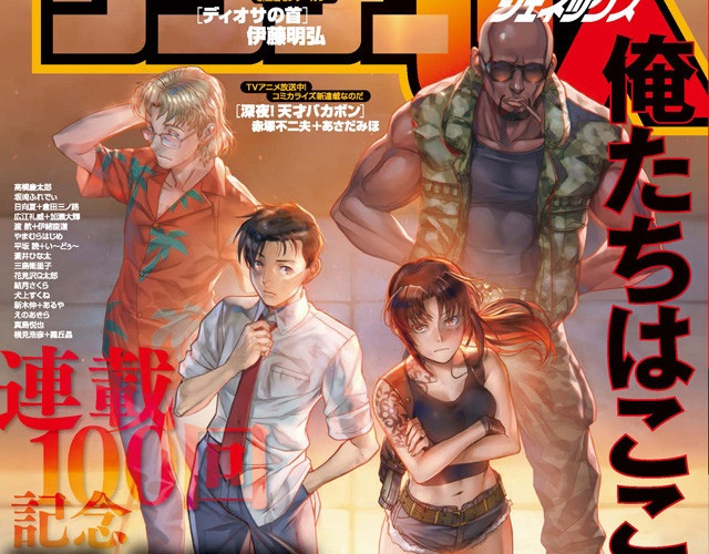 """BLACK LAGOON"" to Release First New Volume in Four Years!"