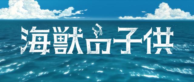 "Daisuke Igarashi's ""Children of the Sea"" Gets Anime Film Adaptation, Out December 2018"