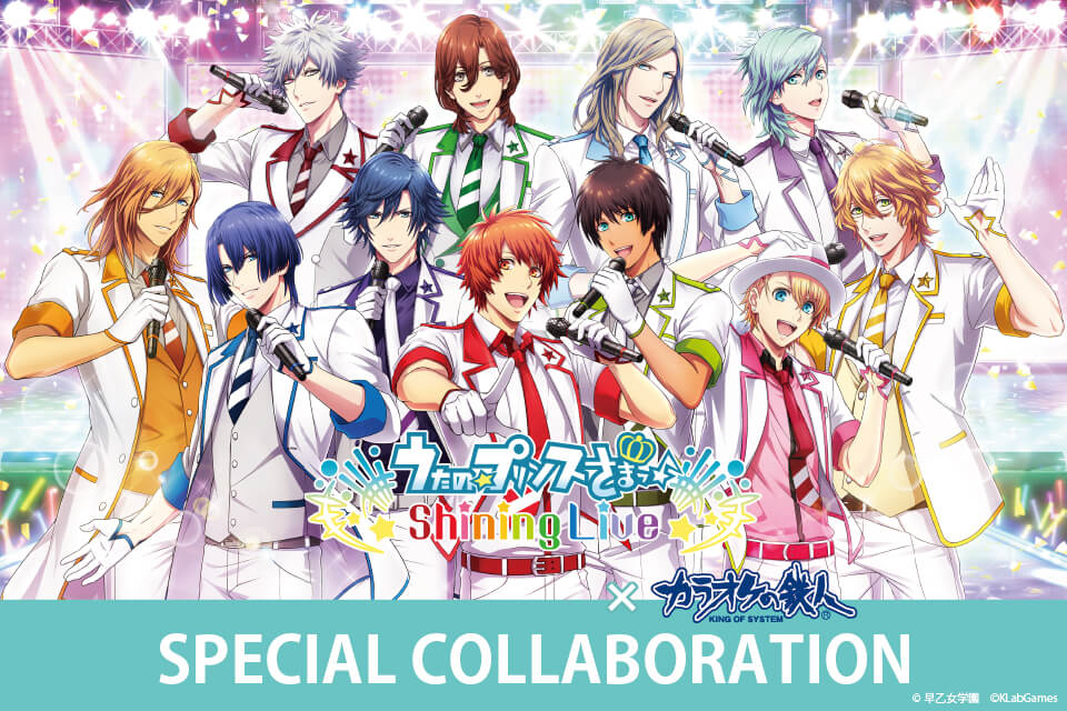 """UtaPri Shining Live"" Announces Special Collaboration with Karaoke no Tetsujin"
