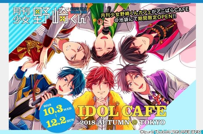 """""""Gekkan Shoujo Nozaki-kun Idol Cafe"""" Reveals Menu and Goods!"""